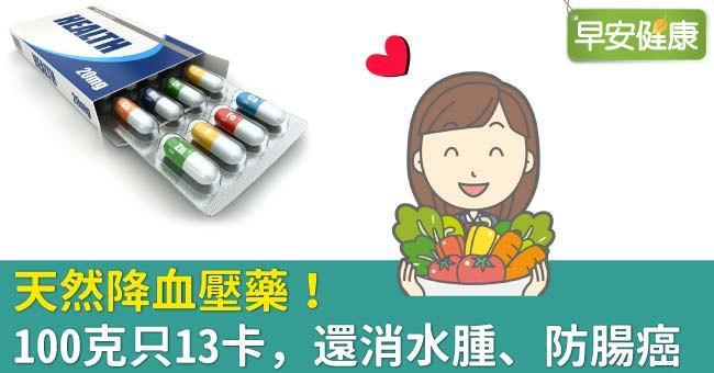 天然降血壓藥!100克只13卡,還消水腫、防腸癌