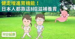 健走增進胃機能!日本人都靠這8招滋補養胃