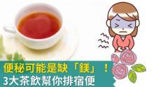 便秘可能是缺「鎂」!3大茶飲幫你排宿便