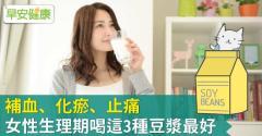 補血、化瘀、止痛,女性生理期喝這3種豆漿最...