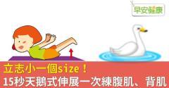 立志小一個size!15秒天鵝式伸展一次練腹肌、背肌