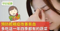 預防乾眼症改善貧血,多吃這一年四季都有的蔬菜