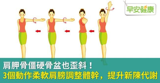 肩胛骨僵硬骨盆也歪斜!3個動作柔軟肩膀調整體幹,提升新陳代謝
