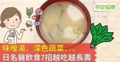 味噌湯、深色蔬菜...日名醫飲食7招越吃越長壽