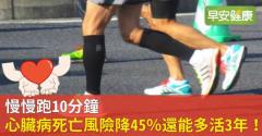 慢慢跑10分鐘,心臟病死亡風險降45%還能多活3年!