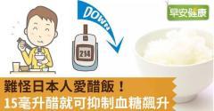 難怪日本人愛醋飯!15毫升醋就可抑制血糖飆升