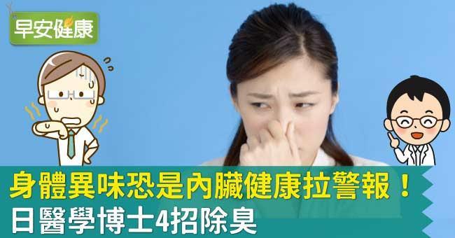 身體異味恐是內臟健康拉警報!日醫學博士4招除臭