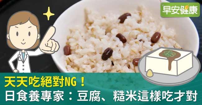 天天吃絕對NG!日食養專家:豆腐、糙米這樣吃才對