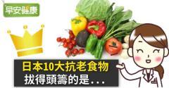 日本10大抗老食物,拔得頭籌的是...