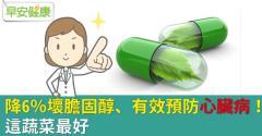 降6%壞膽固醇、有效預防心臟病!這蔬菜最好