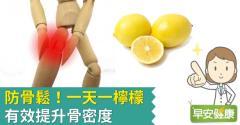 防骨鬆!一天一檸檬,有效提升骨密度