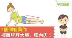 2個側躺動作,擺脫胖胖大腿、腰內肉!