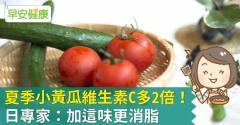 夏季小黃瓜維生素C多2倍!日專家:加這味更消脂