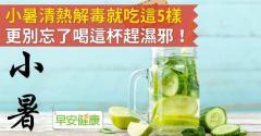 小暑清熱解毒就吃這5樣,更別忘了喝這杯趕濕邪!