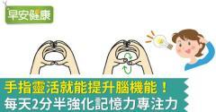 手指靈活就能提升腦機能!每天2分半強化記憶力專注力