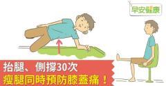 抬腿、側撐30次,瘦腿同時預防膝蓋痛!