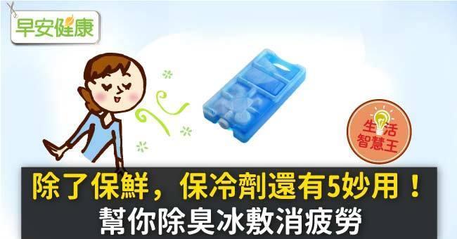 除了保鮮,保冷劑還有5妙用!幫你除臭冰敷消疲勞