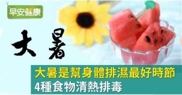 大暑是幫身體排濕最好時節!4種食物清熱排毒