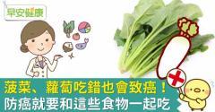 菠菜、蘿蔔吃錯也會致癌!防癌就要和這些食物一起吃