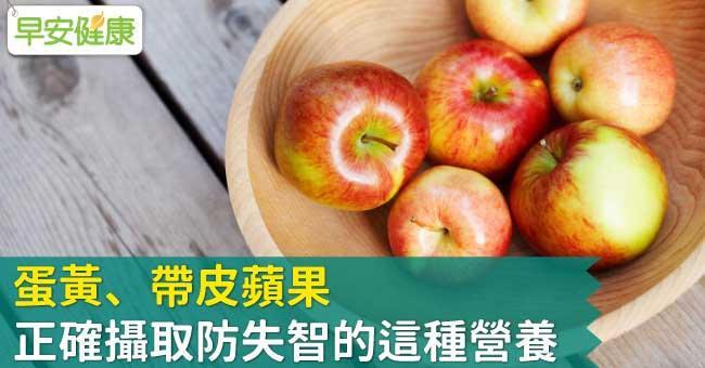 蛋黃、帶皮蘋果,正確攝取防失智的這種營養