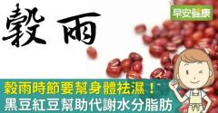 穀雨時節要幫身體袪濕!黑豆紅豆幫助代謝水分脂肪