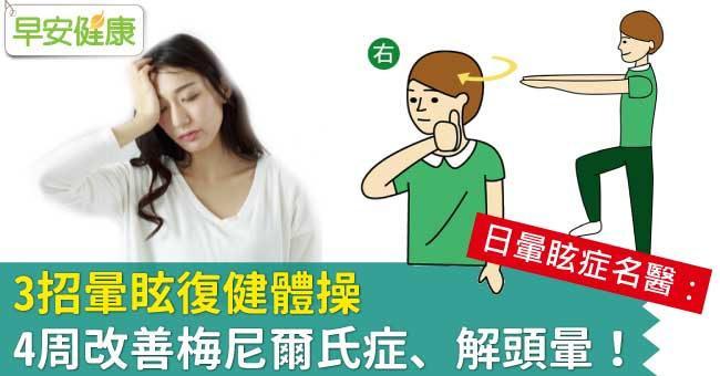 改善梅尼爾氏症暈眩有3招,4週緩解頭暈