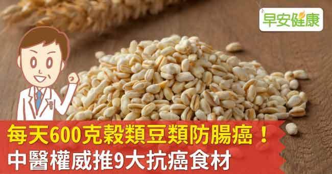 每天600克穀類豆類防腸癌!中醫權威推9大抗癌食材