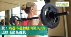 驚!兩週不運動肌肉流失30%,這樣活動最養肌