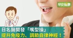 日名醫開發「嘴型操」,提升免疫力、調節自律神經!