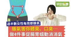 脹氣害你體臭、口臭…做4件事促腸胃蠕動消消氣