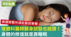 復健科醫師親身試驗也說讚!身體的修復就是靠睡眠
