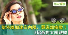 紫外線加速白內障、黃斑部病變!5招選對太陽眼鏡