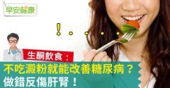 生酮飲食:不吃澱粉就能改善糖尿病?做錯反傷肝腎!