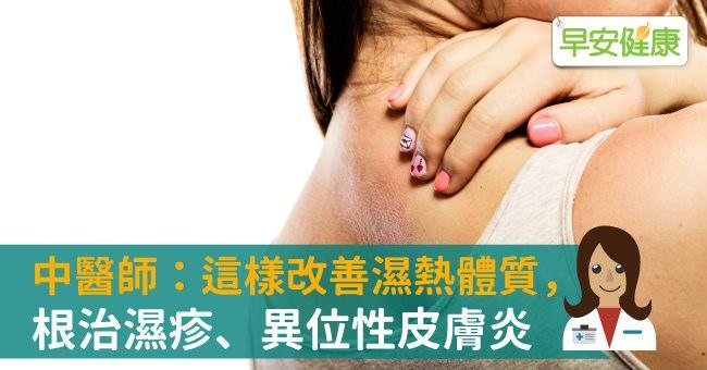 中醫師:這樣改善濕熱體質,根治濕疹、異位性皮膚炎