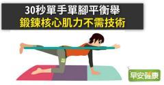 30秒單手單腳平衡舉,鍛鍊核心肌力不需技術