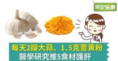 每天2瓣大蒜、1.5克薑黃粉,醫學研究推5食材護肝