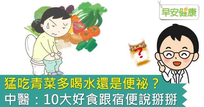 猛吃青菜多喝水還是便祕?中醫:10大好食跟宿便說掰掰
