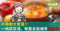 不用喝大骨湯!一碗蔬菜湯,無重金屬補骨抗發炎