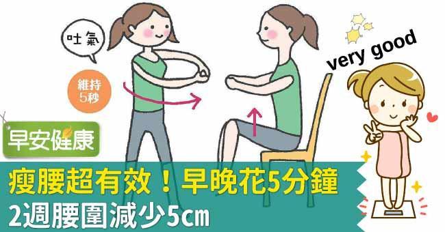 瘦腰超有效!早晚花5分鐘,2週腰圍減少5cm