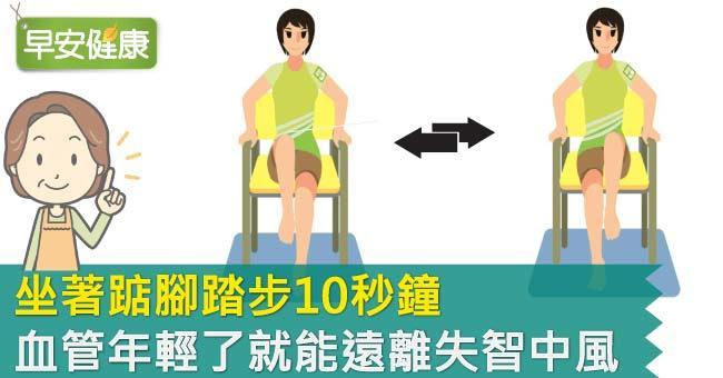 坐著踮腳踏步10秒鐘,血管年輕了就能遠離失智中風