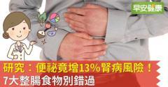 研究:便祕竟增13%腎病風險!7大整腸食物別錯過