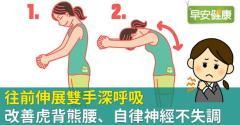 往前伸展雙手深呼吸,改善虎背熊腰、自律神經不失調