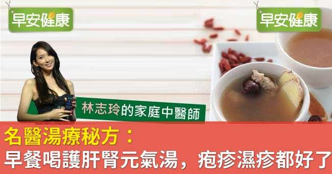 林志玲御用中醫湯療秘方:早餐一碗護肝腎,泡疹濕疹都好了