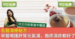 林志玲御用中醫湯療秘方:早餐一碗護肝腎,泡...