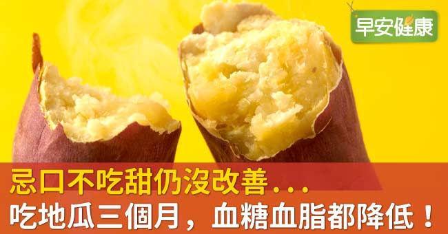 忌口不吃甜仍沒改善...吃地瓜三個月,血糖血脂都降低!