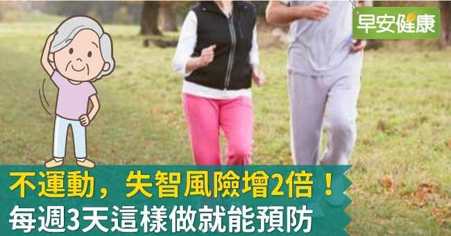 不運動,失智風險增2倍!每週3天這樣做就能預防