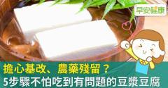 擔心基改、農藥殘留?5步驟不怕吃到有問題的豆漿、豆腐