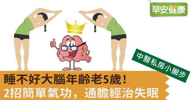 睡不好大腦年齡老5歲!2超簡單氣功,通膽經治失眠