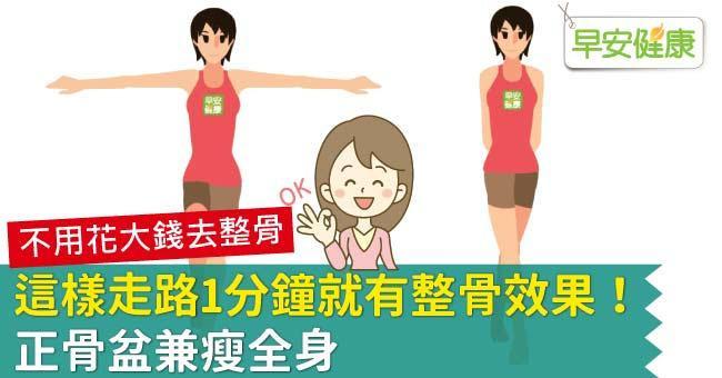 整骨也可以從走路開始,這樣整骨改善腰痛、膝痛