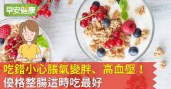 吃錯小心脹氣變胖、高血壓!優格整腸這時吃最好